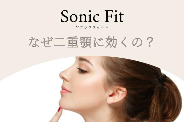 ソニックフィットはなぜ二重顎に効くの?