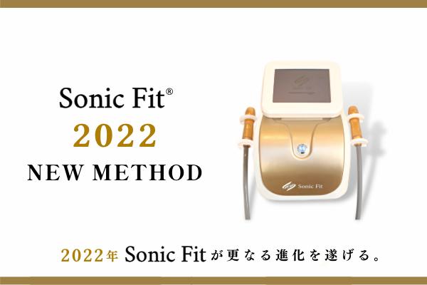 ソニックフィットの効果を最大限に引き出す新たな施術法、2022年NEWメソッドが誕生!
