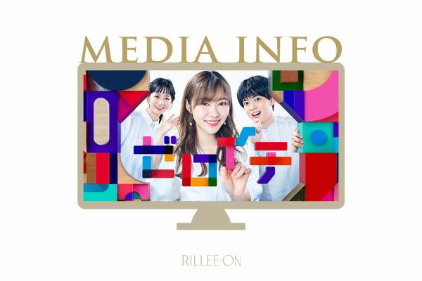 指原莉乃さんがMCを務める日本テレビ「ゼロイチ」にて、ソニックフィットが紹介されました!