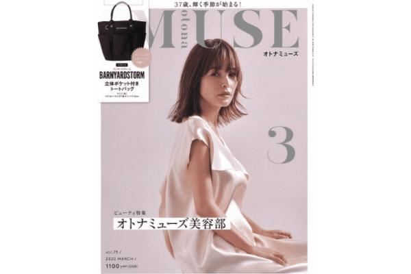 ソニックフィットが雑誌『otona MUSE』に掲載されました!